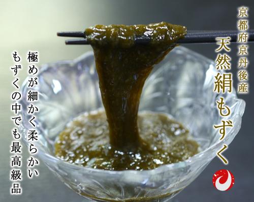 f-mozuku-top1.jpg