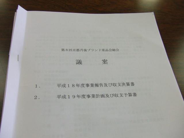 2007_0628uomasa0030.JPG