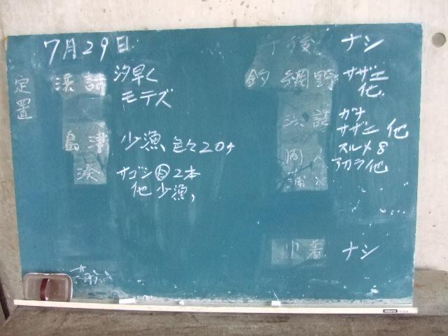 2007_0729uomasa0004.JPG