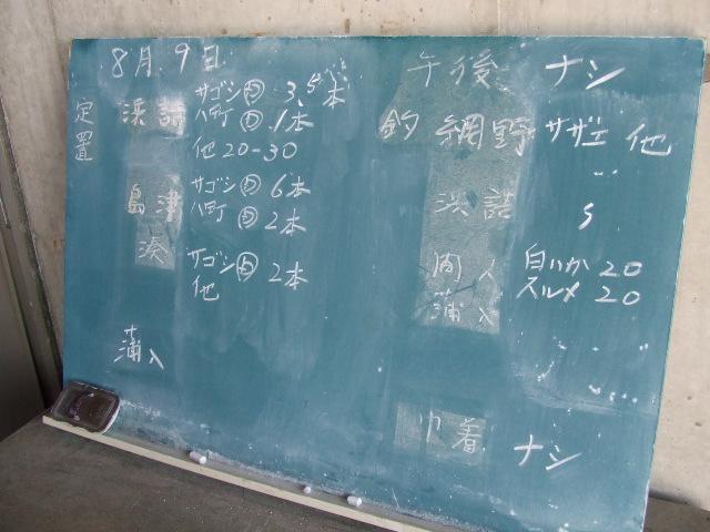 2007_0809uomasa0012.JPG