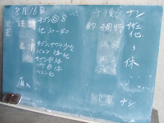 2007_0816uomasa0016.JPG
