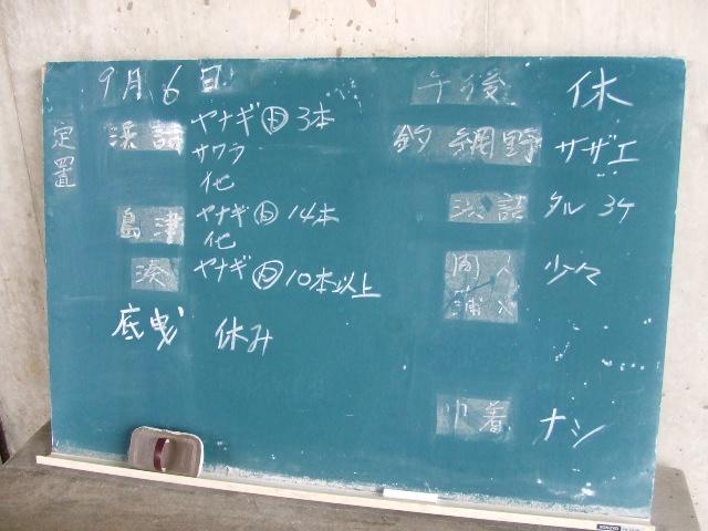 2007_0906uomasa0012.JPG