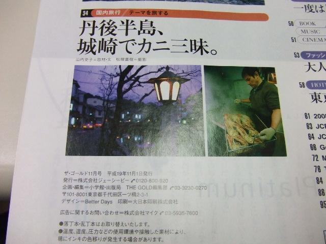 2007_1024uomasa0006.JPG