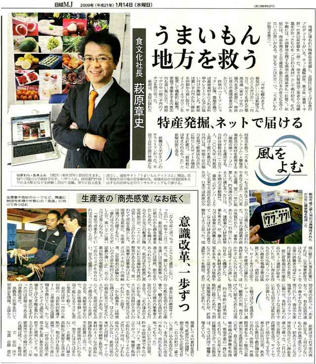 hagiwara-nikii-2009-1-14.jpg