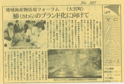 sinbun-2-26-yomiuri_1.jpg