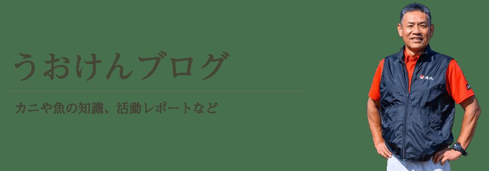 うおけんブログ