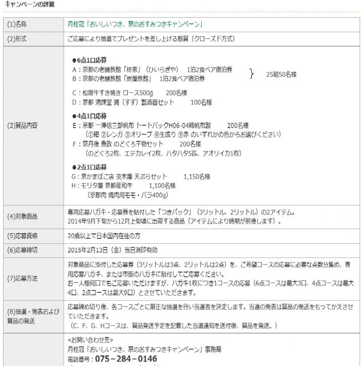 tuki 2014-10-1-2